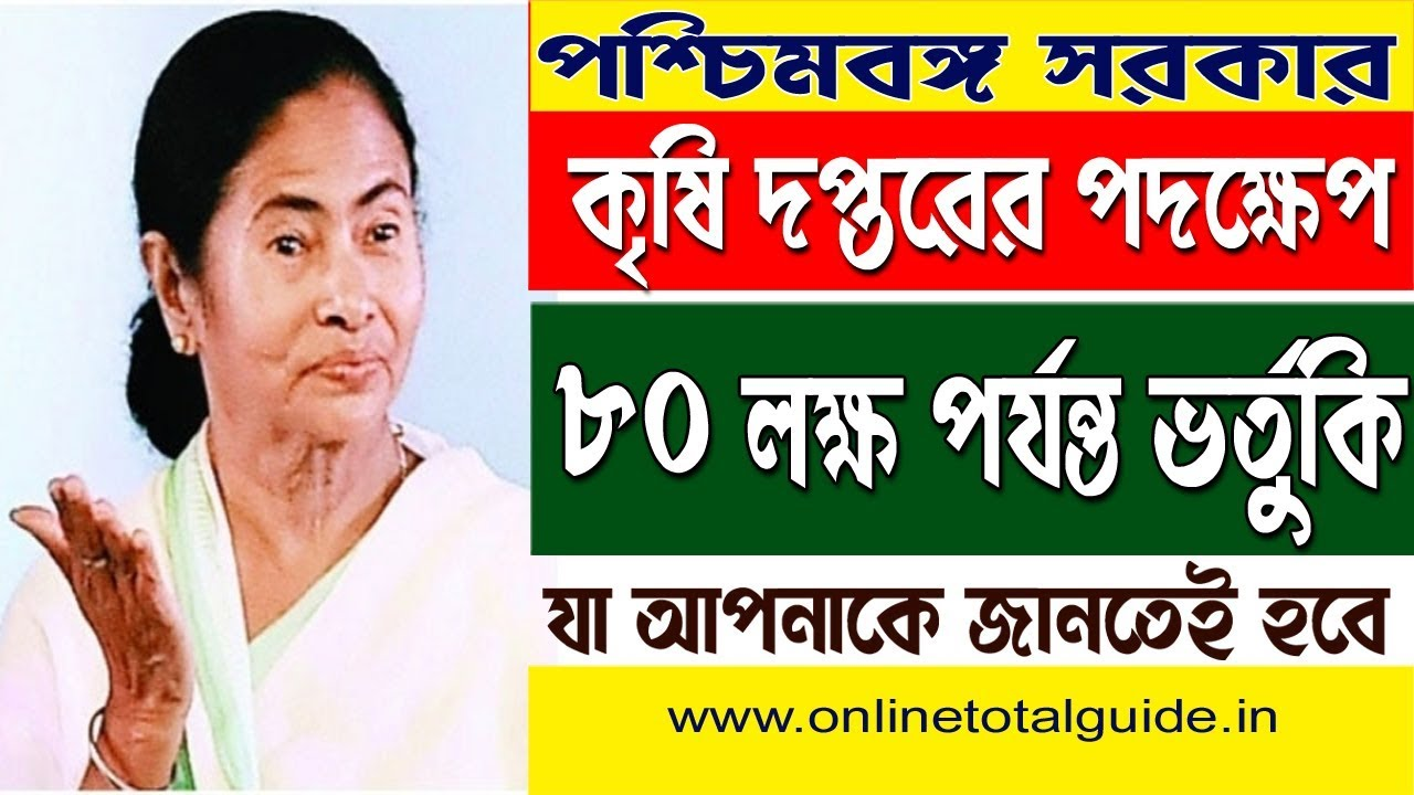How To Get 80 Lakhs Subsidy From Govt  of West Bengal for Purchase of  Agricultural Farmers Machinery