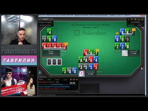Китайский покер с Романом «bodrostduh» Гаврилиным (18.04.2018)