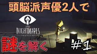 #1 声優 花江夏樹と斉藤壮馬の『Little Nightmares-リトルナイトメア-』インテリ実況プレイ