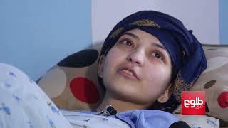 یک بانوی خبرنگار در بلخ دو سال میشود که بیمار است و خانواده وی توان پرداخت هزینه درمان وی را ندارد