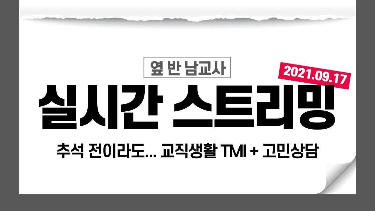 추석이니까 편안하게 교직생활 TMI + 고민상담   2021.09.17.(금) 조부장 유튜브라이브