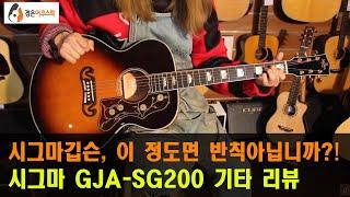 [시그마기타] 시그마 GJA-SG200 기타 리뷰 (S…