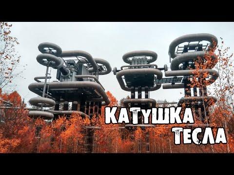 Катушка Тесла или генератор Аркадьева-Маркса. Истра. Den Сталк #25