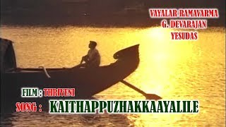 Kaithappuzhakkaayalile ...(HD) - Thriveni (1970) Malayalam Movie Song | Prem Nazeer | Sharada