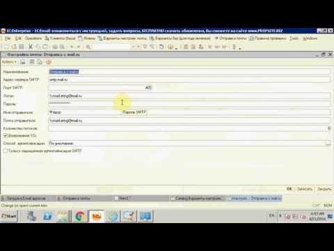Настройка 1С:Email на бесплатных SMTP серверах