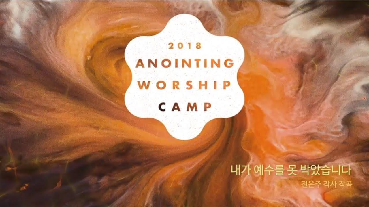 [어노인팅 예배캠프 2018] 12 내가 예수를 못 박았습니다 (Official ...