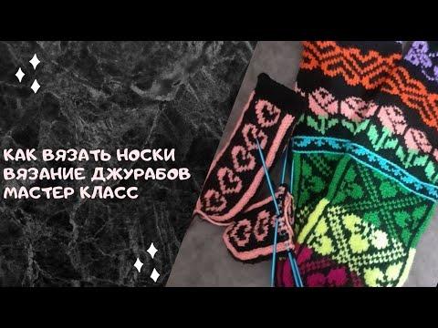 Турецкие носочки спицами