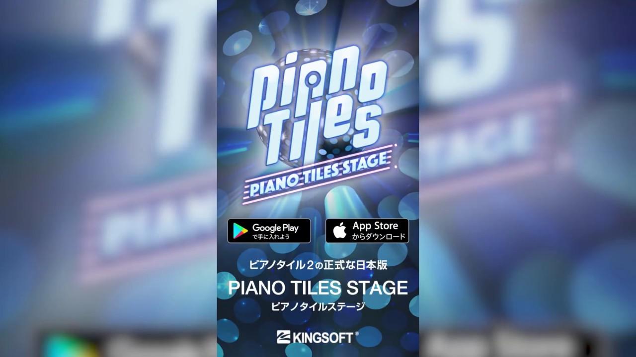 タイル 2 ピアノ