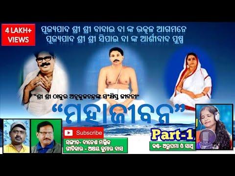 Sri Sri Thakur Anukul Chandra LIFE SONG IN ODIA