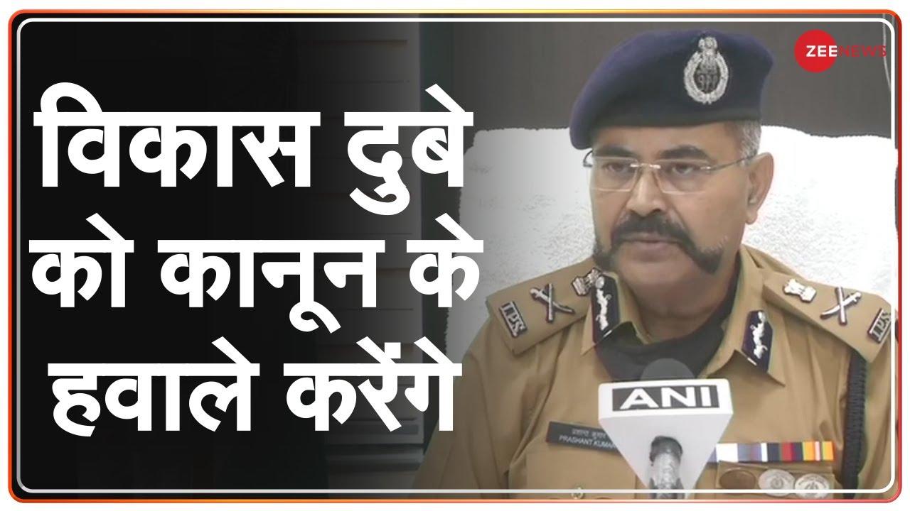 Gangster Vikas Dubey की गिरफ्तारी पर क्या बोले ADG Prashant Kumar   Vikas Dubey Arrest