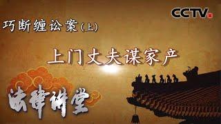 《法律讲堂(文史版)》 20200506 大宋奇案·巧断缠讼案(上)上门丈夫谋家产| CCTV社会与法