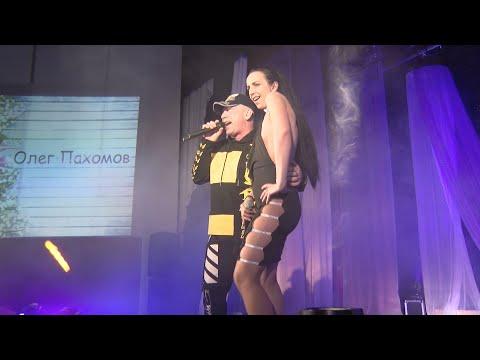 Олег Пахомов (Праздничный концерт 8 Марта) 2020