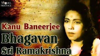 Bhagavan Sri Ramakrishna With Subtitles | Kanu Baneerjee | 1955 Full Bengali Movie