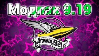 Модпак 0.9.19 - Amway921