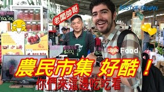 老外瘋台灣-農民市集體驗沒吃過的皮蛋,驚嚇指數破表  好酷 !!!