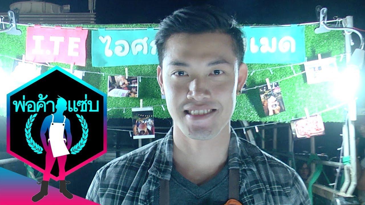 เทยเที่ยวไทย | พ่อค้าแซ่บ #297 คุณเต้ ร้าน I.TE ไอศกรีมโฮมเมด