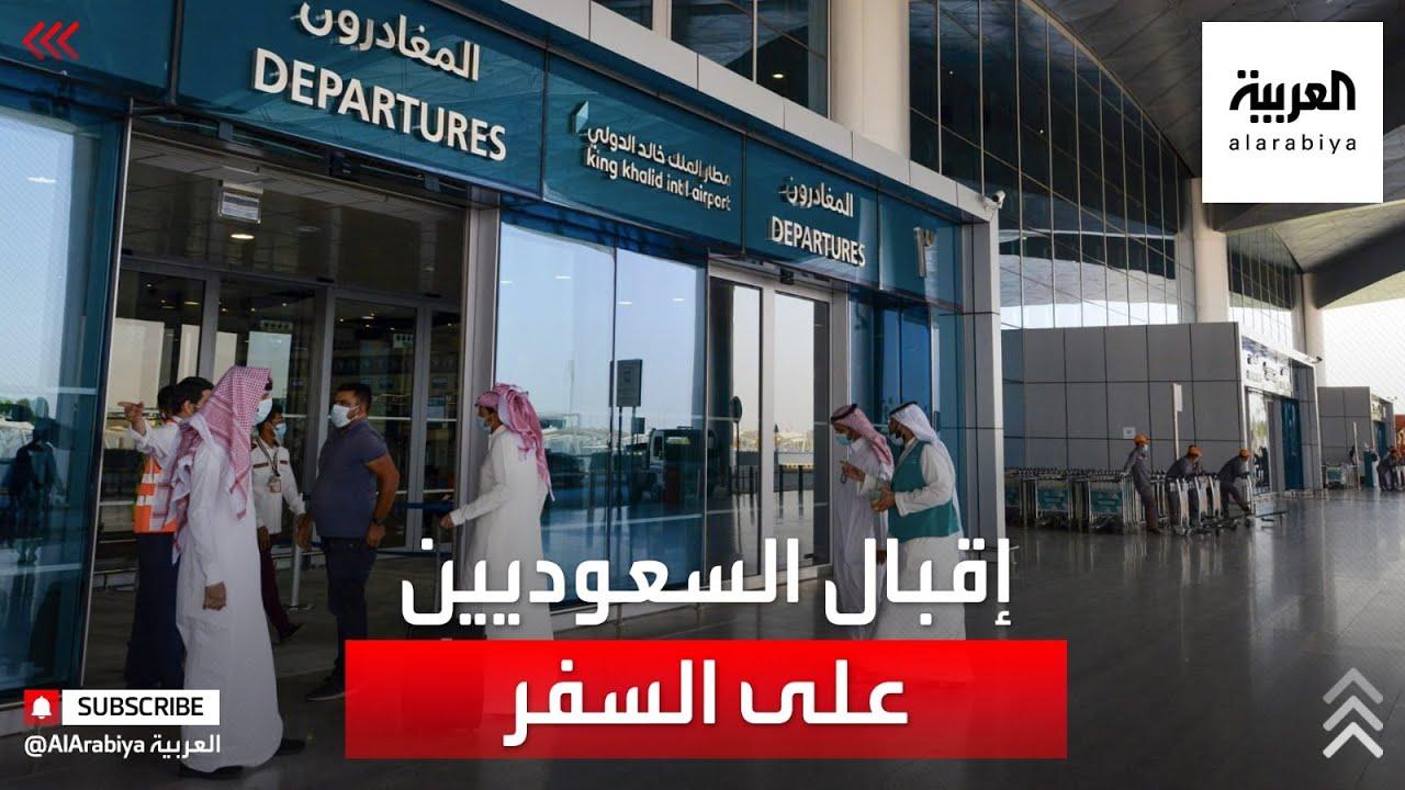 نشرة الرابعة |كورونا وقيود الدول.. أبرز تساؤلات السعوديين مع فتح السفر للخارج  - نشر قبل 3 ساعة
