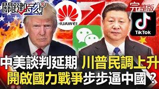 【關鍵時刻】 20200817 完整版 中美談判「無限延期」川普民調上升 「商人」川普不再談貿易戰!|劉寶傑