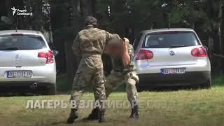 Детский лагерь E.N.O.T. в Сербии закрыт