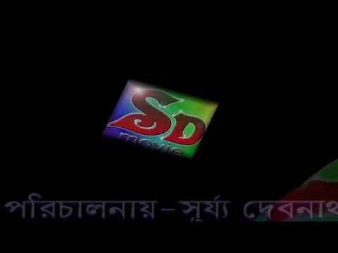 sdmovie new bangla chanel