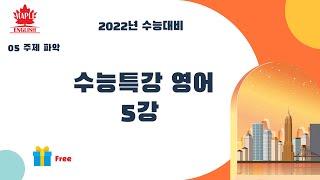 2022 수능특강 영어 5강 본문분석 변형문제 pdf …