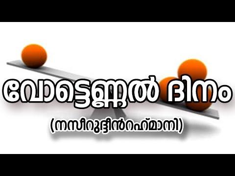 ജുമുഅ: ഖുത്വുബ | വോട്ടണ്ണൽ ദിനം | നസീറുധീൻ റഹ്മാനി