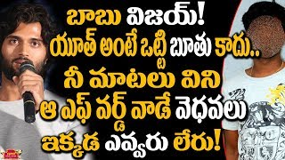 Vijay Deverakonda SPEECH Goes Viral | Arjun Reddy Movie Pre Release Event | Shalini | #ArjunReddy