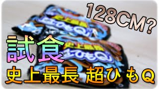 [Hins 試食台] 試食日本零食►史上最長 超ひもQ (ft.屎萊姆 , KZee) thumbnail