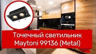 Точечный светильник MAYTONI 99136 (MAYTONI Metal DL008-2-02-B) обзор