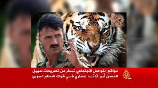سخرية من تصريحات للقائد العسكري السوري سهيل الحسن