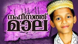 നഫീസത്ത് മാല Nafeesath Mala │ Latest Islamic Songs Videos │ Naseeb │ Islamic Videos in Malayalam