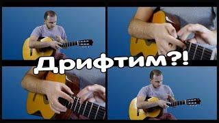 Необычная техника фингерстайл на гитаре! + табы