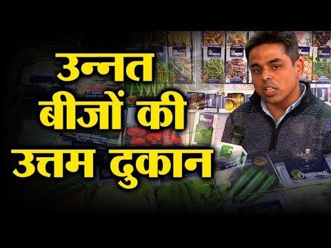 Rajiv Vig, Raunak Seed In Pusa Krishi Vigyan Mela 2019