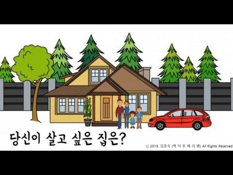 우리가 살고 싶은 공간은 어떤곳인가? (Feat.공간혁명)