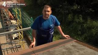 Инструкция по монтажу гибкой черепицы RUFLEX(, 2016-09-05T12:56:50.000Z)