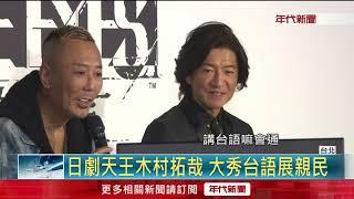 日劇天王木村拓哉出道近30年,在台灣累積不少粉絲。2005年首次來台,拍...