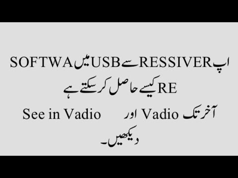HOW TO SAVE FLASH FILE OR SOFTWARE FROM 1506G CODE RECIVER TO YOUR USB by  Dish communication setup Channel