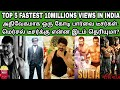 Top 5 Fastest 10 millions Views In India | Mersal Teaser Got which Place Among This | SCN-156
