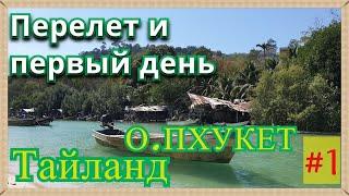 Отпуск на острове Пхукет в Тайланде 1 серия Прилет и первый день