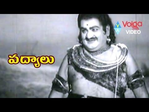 Mohini Bhasmasura Movie - Padyaalu - S.V. Ranga Rao