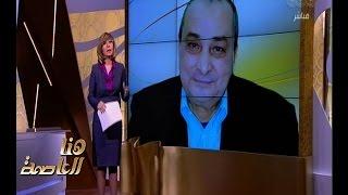 لميس الحديدي : محمد الأمين تماثل للشفاء - E3lam.Org