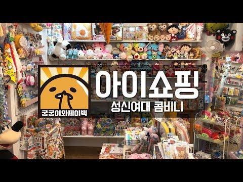 COMBINI - JAPANESE GENERAL STORE FOR KIDULTS IN SEOUL, KOREA
