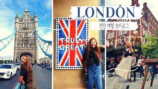 [국제부부여행] 런던 VLOG 2  I London s…