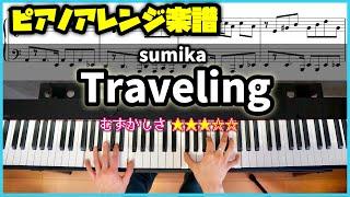 【ピアノ】難易度★★★☆☆ sumikaの新曲「Traveling」【楽譜あり】妖艶で今風サウンドをピアノのでどぞー!