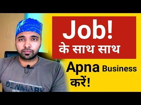 Job! Ke Sath Sath Apna Business Kare | Build Your Business While Doing Job And Earn Profits