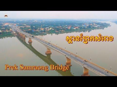 Prek Samraong Bridge – Angkor Wat Tours – Tours Of Cambodia – Phnom Penh Travel
