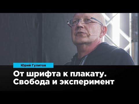 От шрифта к плакату. Свобода и эксперимент | Юрий Гулитов | Prosmotr