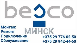 Монтаж Ремонт Подключение Обслуживание Сантехники BESCO Минск