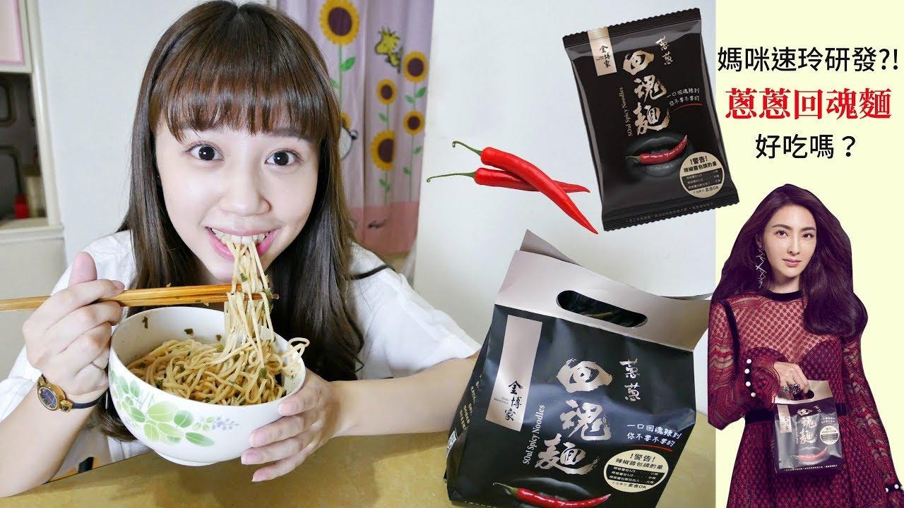 媽咪速玲研發「蔥蔥回魂麵」開箱試吃 TASTE TEST#3|Hanna S.哈娜