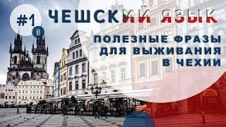 Урок чешского 1b: Полезные фразы для выживания в Чехии